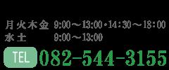 TEL082-544-3155